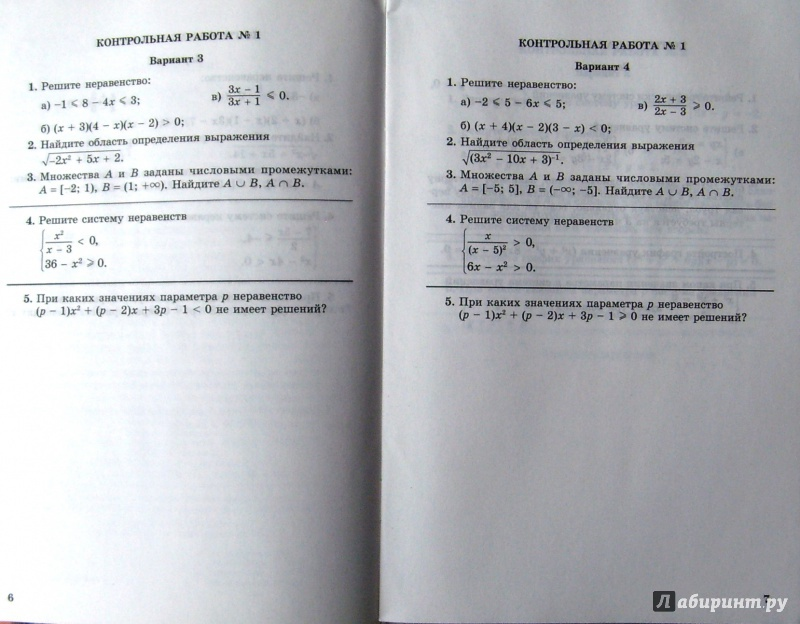 работа контрольная гдз класс 9 алгебра 1 александрова