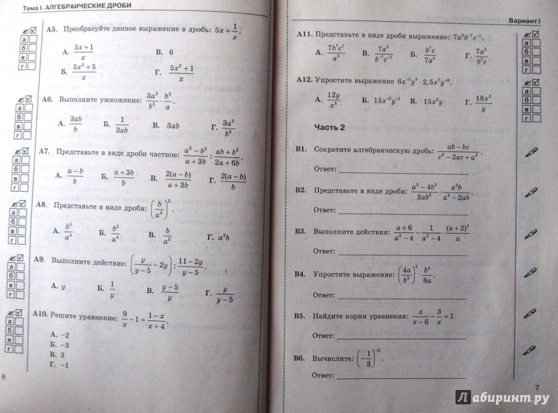 Ответы олимпиаду по математике 8 класс
