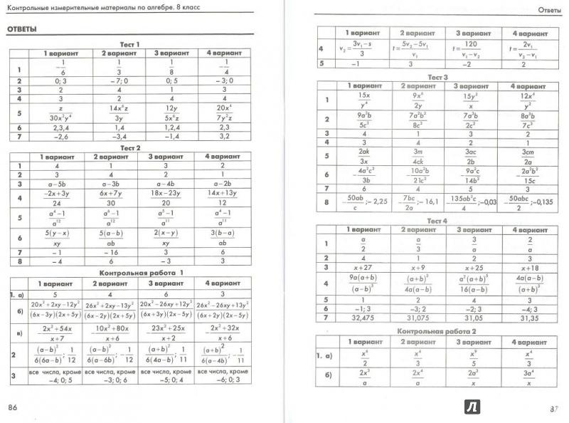 Ответы к итоговой по математики для 8 класса