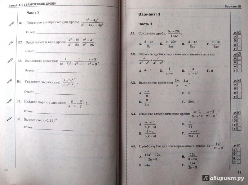 Бесплатные тесты с ответами по математики 8 класс