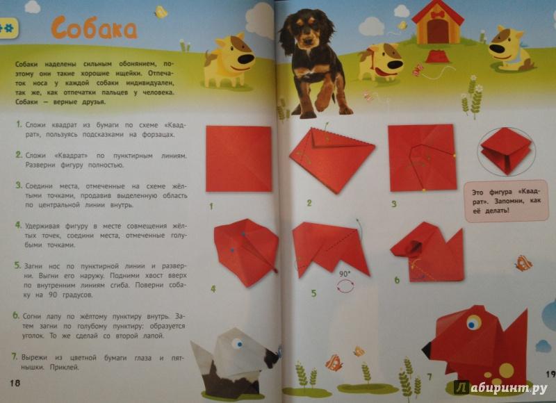 Книга «Оригами шаг за шагом» Ю. И. Дорогов, Е. Ю. Дорогова