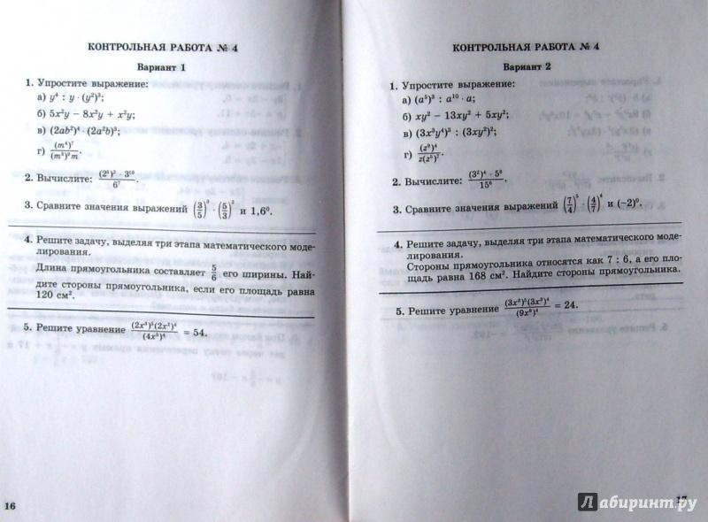 ГДЗ по Алгебре 7 класс Контрольные работы Александрова Л.А.
