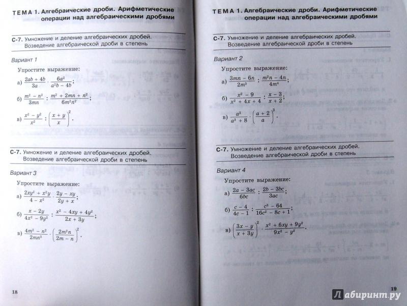 по класс гдз ответы самостоятельные мордкович работы алгебре 8