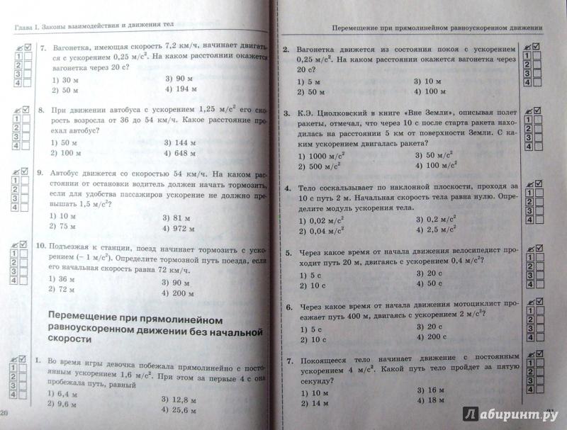 Решебник по физике 9 класс тесты громцева