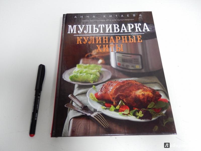 рецепты мультиварки люмме 1447 рецепты