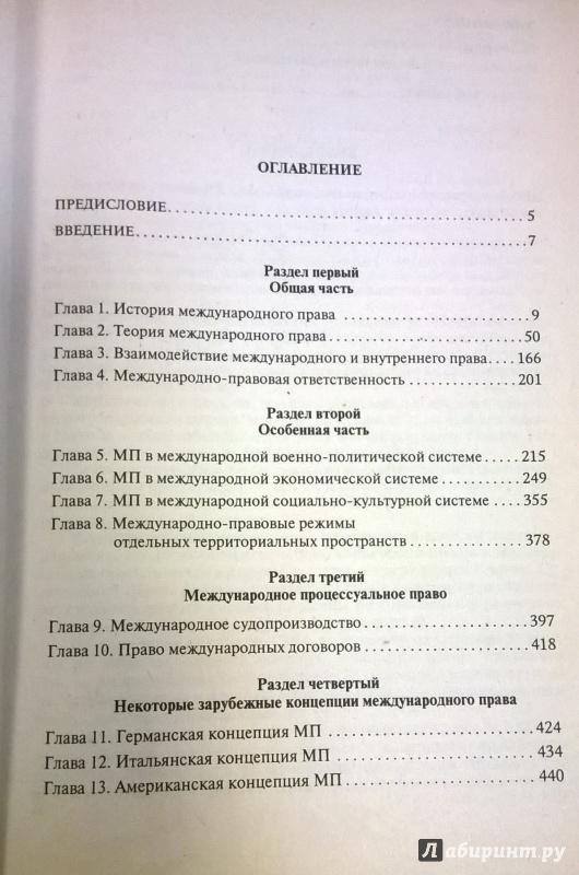 Иллюстрация 1 из 15 для Международное право (CDpc) - В. Шумилов | Лабиринт - софт. Источник: very_nadegata