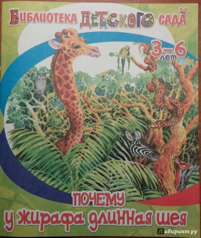 Иллюстрация 1 из 14 для Почему у жирафа шея длинная - Елена Ермолова | Лабиринт - книги. Источник: Мама Анюты