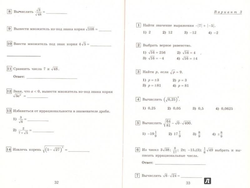 Иллюстрация 1 из 15 для Алгебра. 8 класс. Тематические тесты - Мария Ткачева | Лабиринт - книги. Источник: Елена Весна