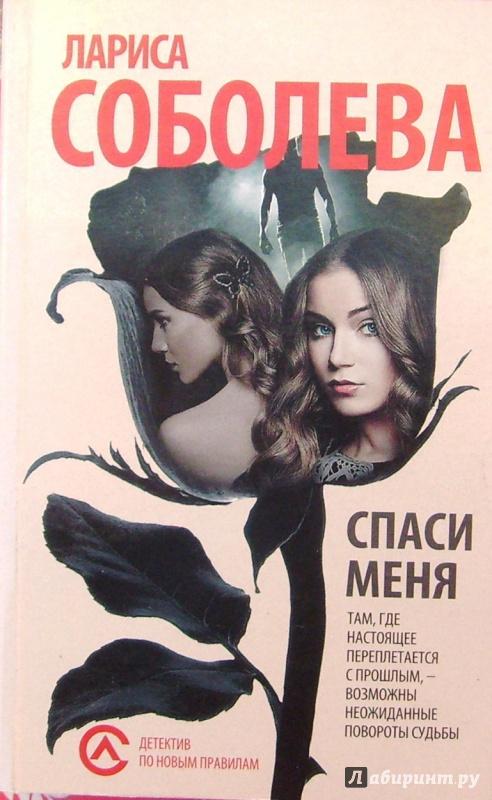 Иллюстрация 1 из 6 для Спаси меня - Лариса Соболева | Лабиринт - книги. Источник: Соловьев  Владимир