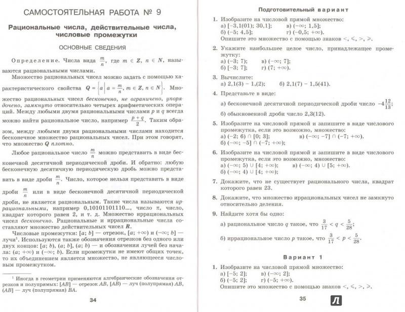 дидактические материалы по алгебре 9 класс феоктистов скачать бесплатно