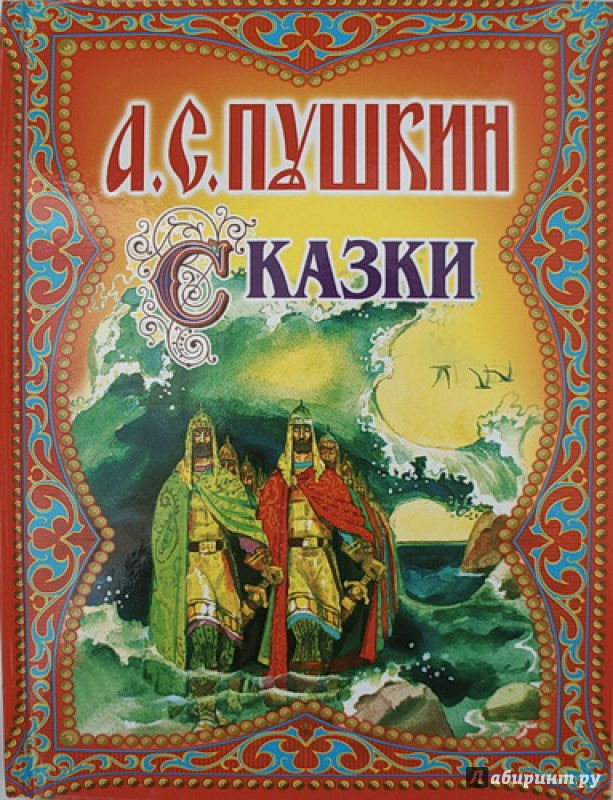 Иллюстрация 1 из 26 для Сказки - Александр Пушкин   Лабиринт - книги. Источник: makitra