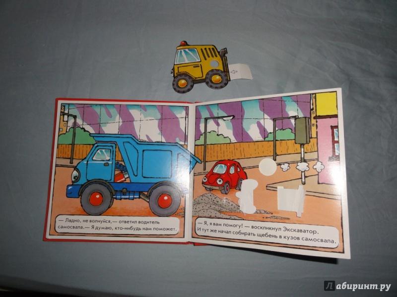 Иллюстрация 1 из 5 для Сплошные неприятности: Маленький красный автомобиль | Лабиринт - книги. Источник: Тетя бегеМотя