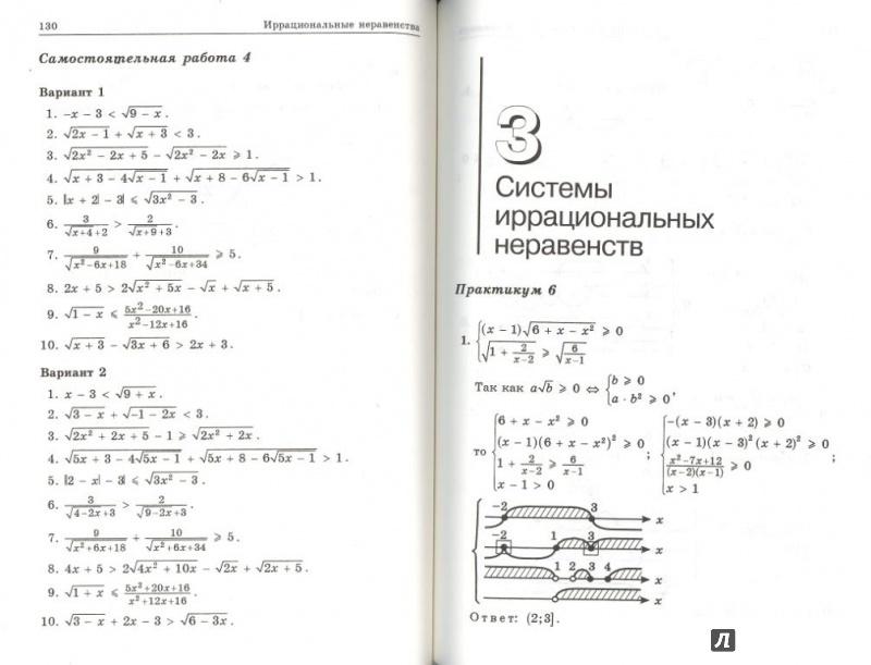 Шахмейстер тригонометрия скачать pdf