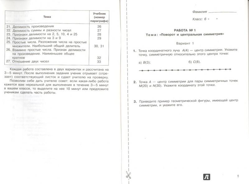 Блиц опрос по математике 7 класс ответы
