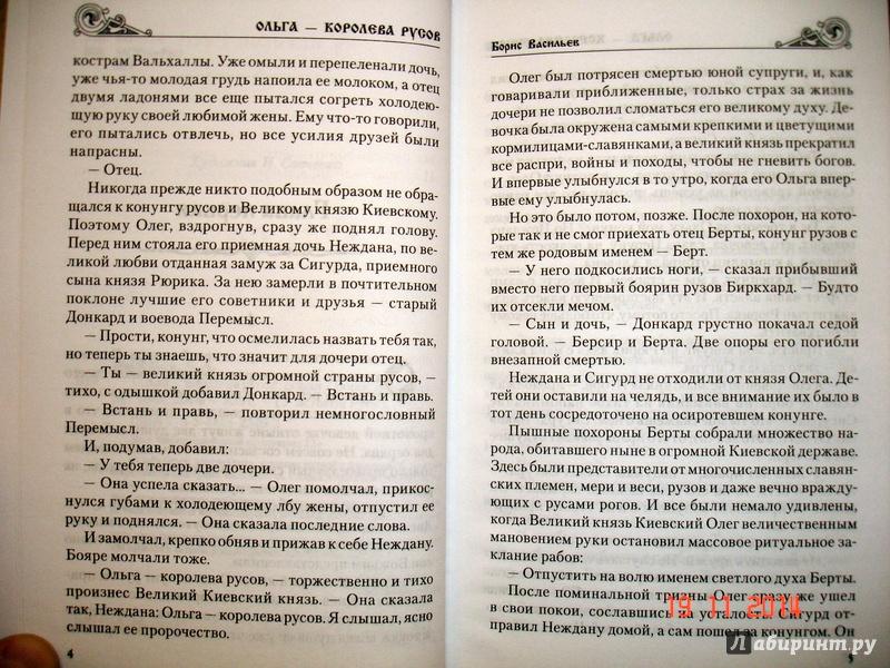 Скачать книгу ольга королева русов