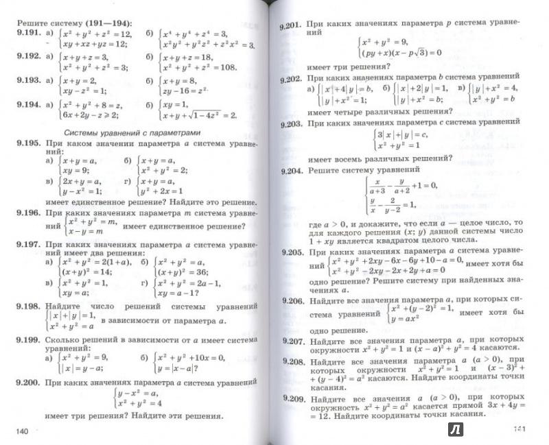 Алгебра 8 9 класс галицкий с углубленным гдз решения