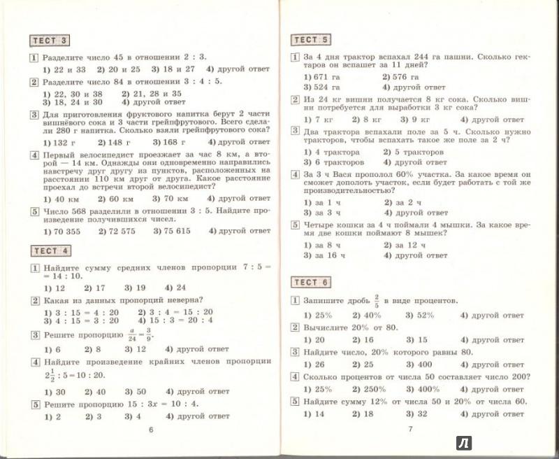 решебник на тесты по математике 6 класс виленкин