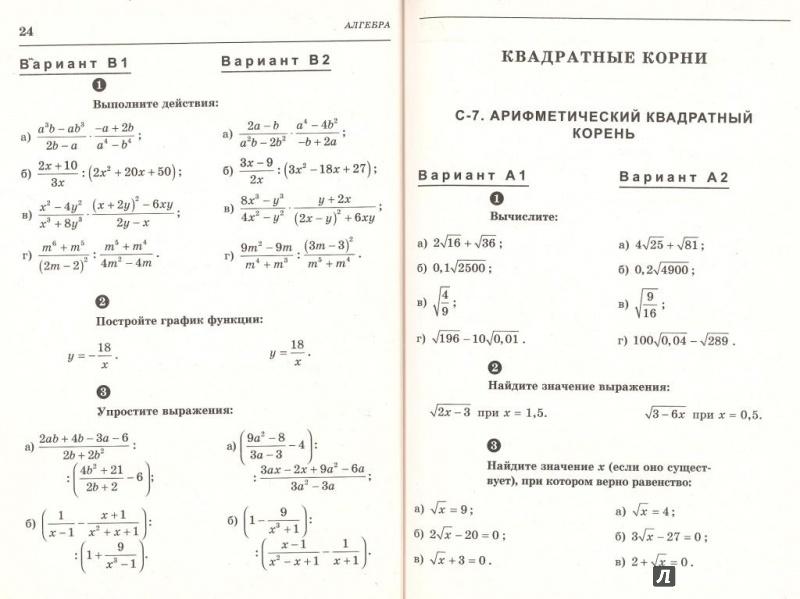 Контрольные работы по математике решение задач 8 класс