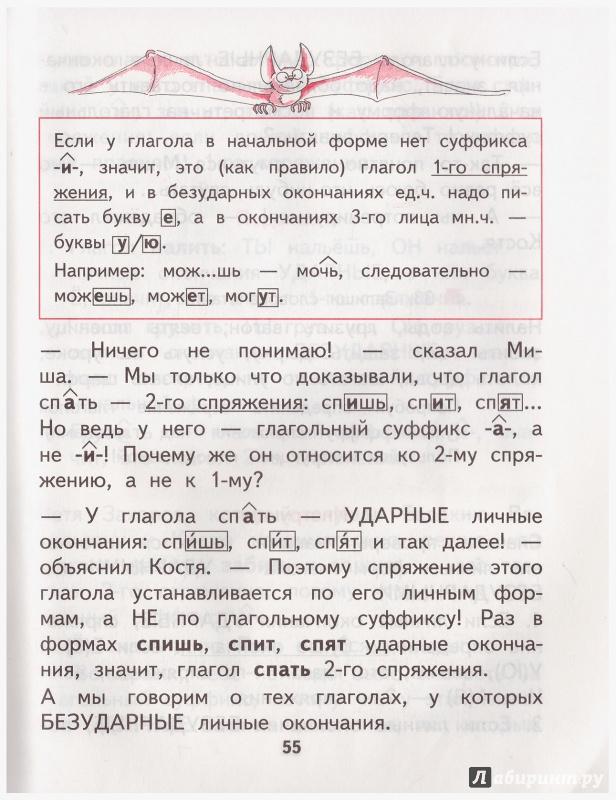 Онлайн решебник по русскому языку 4 класса каленчук часть