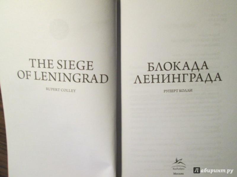 Иллюстрация 1 из 13 для Блокада Ленинграда - Руперт Колли   Лабиринт - книги. Источник: Лекс
