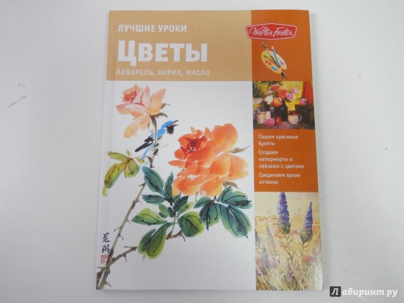 Иллюстрация 1 из 6 для Лучшие уроки. Цветы | Лабиринт - книги. Источник: dbyyb