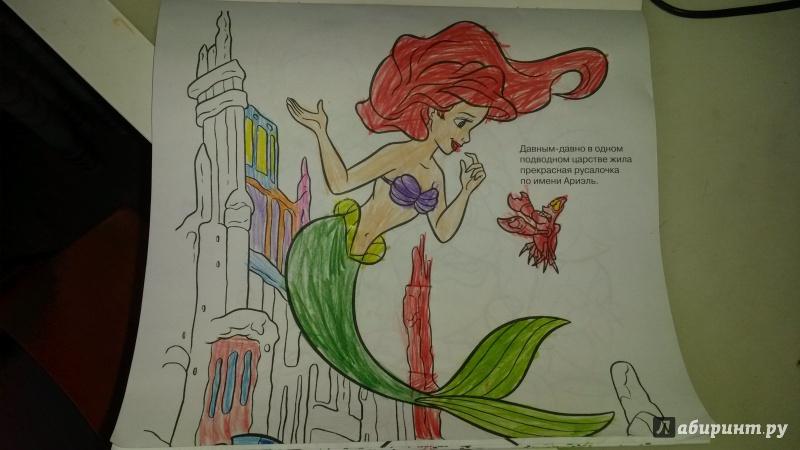Иллюстрация 1 из 15 для Русалочка. Моя большая раскраска (№1405) | Лабиринт - книги. Источник: intafy