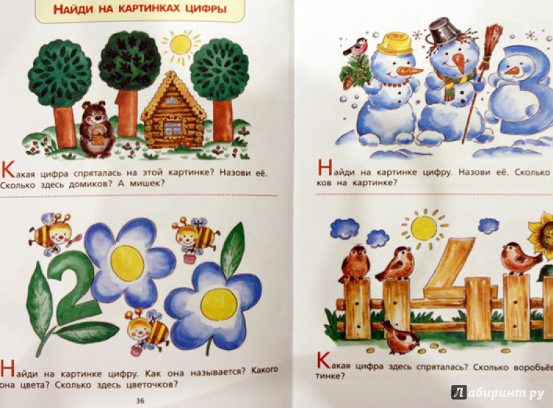 Книга цифры в рисунках