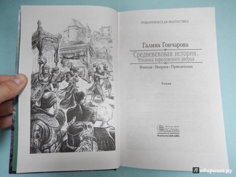 Книгу средневековая история 5