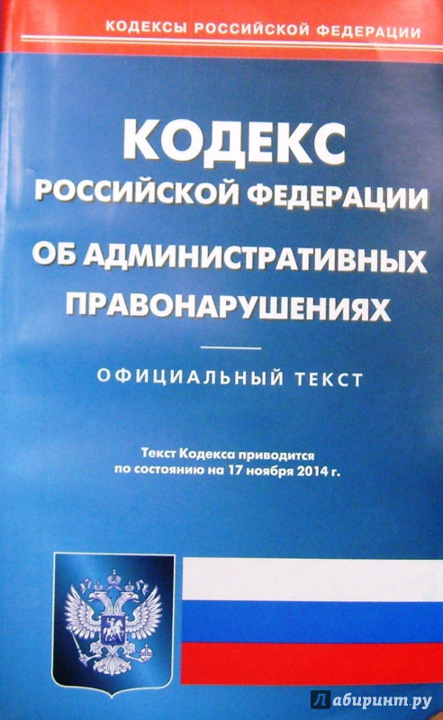 Иллюстрация 1 из 6 для КоАП РФ на 17.11.14 | Лабиринт - книги. Источник: Соловьев  Владимир