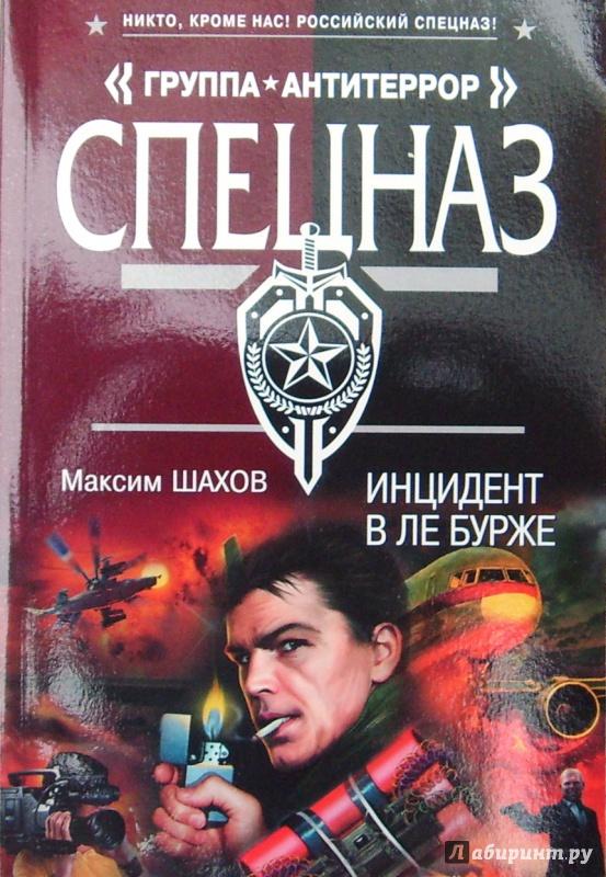 Иллюстрация 1 из 6 для Инцидент в Ле Бурже - Максим Шахов   Лабиринт - книги. Источник: Соловьев  Владимир