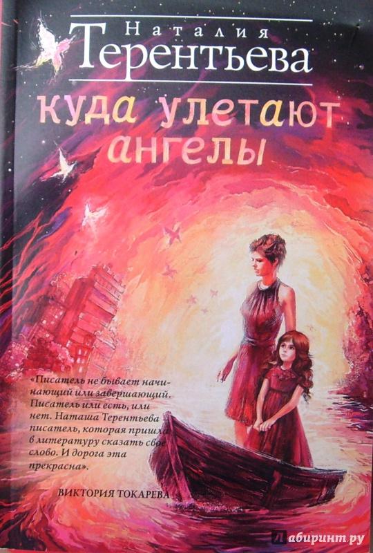 Иллюстрация 1 из 6 для Куда улетают ангелы - Наталия Терентьева   Лабиринт - книги. Источник: Соловьев  Владимир