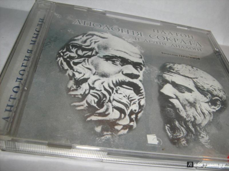 Иллюстрация 1 из 2 для Апология Сократа и другие диалоги (CDmp3) - Платон | Лабиринт - аудио. Источник: Finese