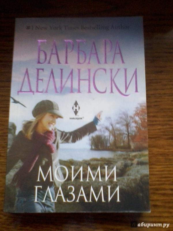 Иллюстрация 1 из 4 для Моими глазами - Барбара Делински | Лабиринт - книги. Источник: Смирнов  Денис