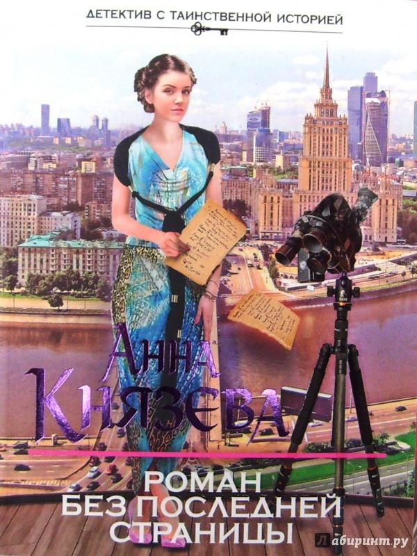 Иллюстрация 1 из 6 для Роман без последней страницы - Анна Князева | Лабиринт - книги. Источник: Соловьев  Владимир
