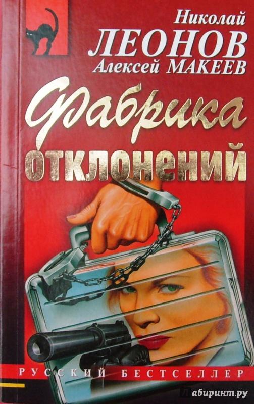 Иллюстрация 1 из 6 для Фабрика отклонений - Леонов, Макеев | Лабиринт - книги. Источник: Соловьев  Владимир