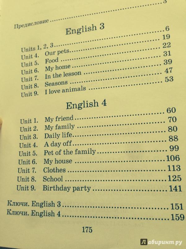 Иллюстрация 1 из 3 для Грамматика английского языка в таблицах и схемах с тренировочными упражнениями. Для начальной школы | Лабиринт - книги. Источник: Riss