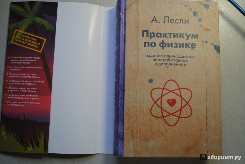 Книгу Новая Жжизнь Без Трусов Алекс Лесли.Rar
