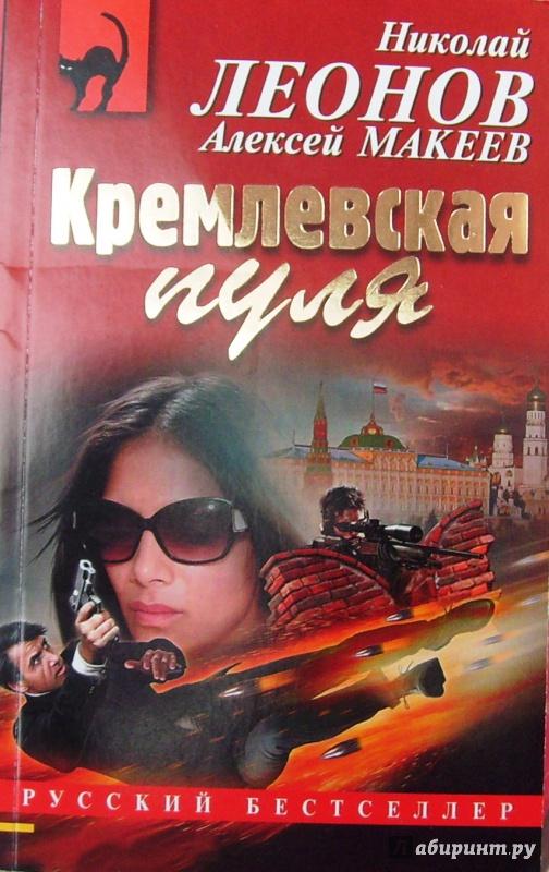 Иллюстрация 1 из 6 для Кремлевская пуля - Леонов, Макеев | Лабиринт - книги. Источник: Соловьев  Владимир