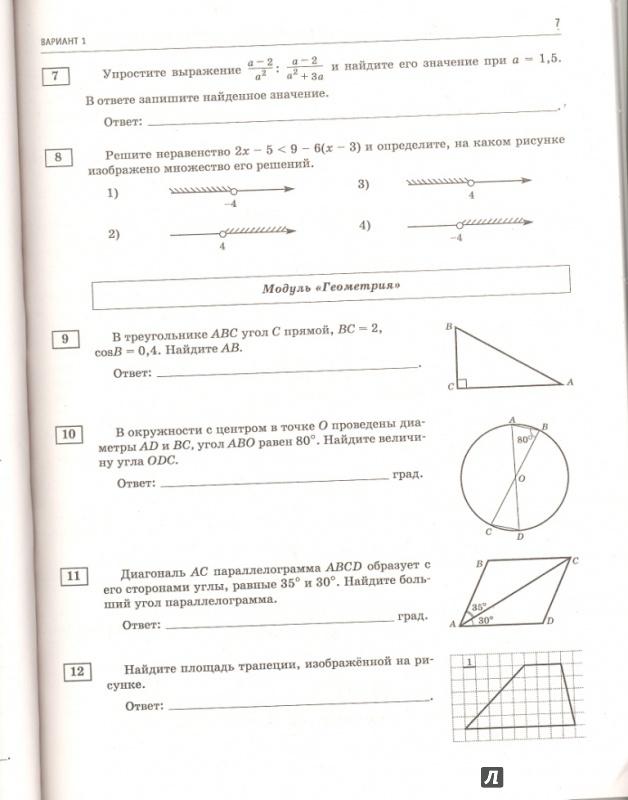 Огэ по математике 8 класс 2015 год ответы