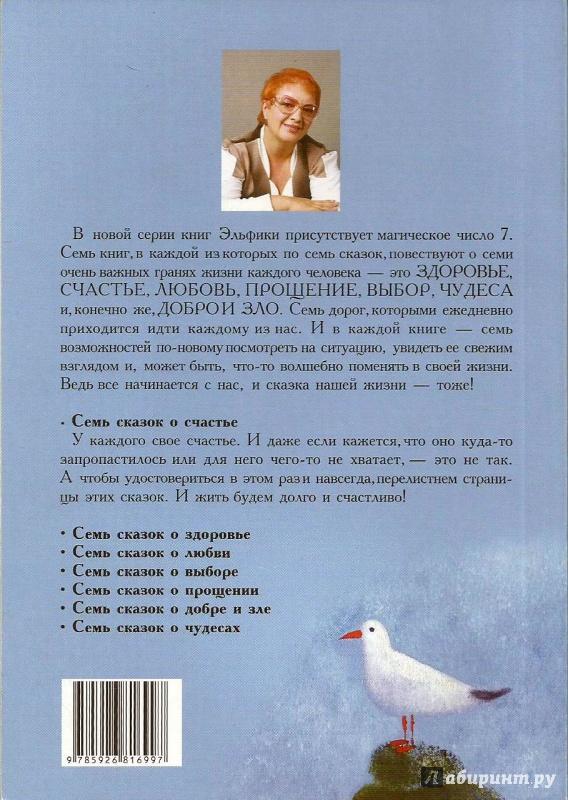 Иллюстрация 1 из 10 для Семь сказок о счастье - Ирина Семина | Лабиринт - книги. Источник: ariadna