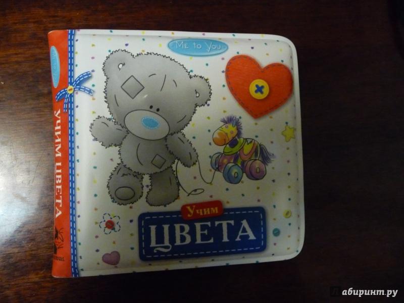 Иллюстрация 1 из 5 для Me to You. Учим цвета. Книжка с пищалкой для ванной | Лабиринт - книги. Источник: Vfy
