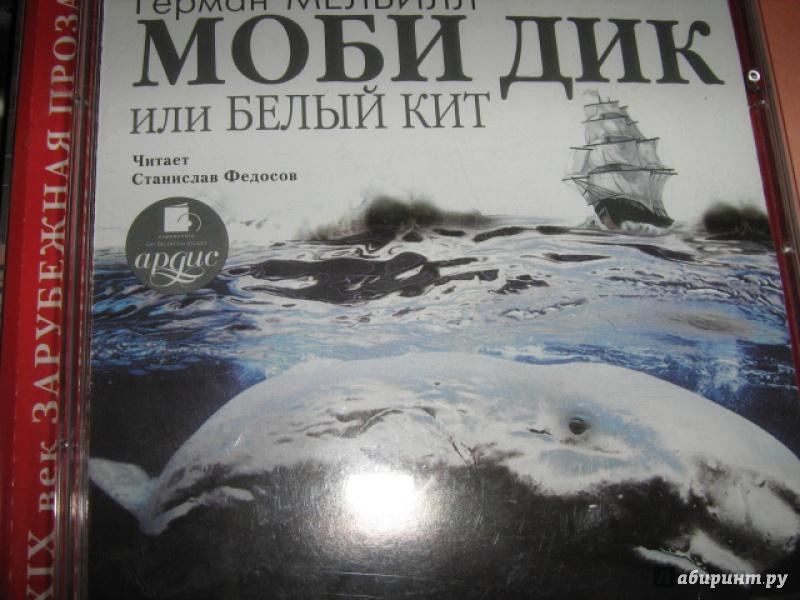 Иллюстрация 1 из 2 для Моби Дик, или Белый кит (CDmp3) - Герман Мелвилл | Лабиринт - аудио. Источник: Finese