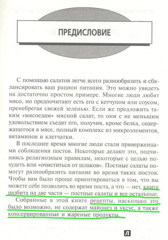 Иллюстрация 1 из 4 для Полезные салаты - Вера Тихомирова | Лабиринт - книги. Источник: ima