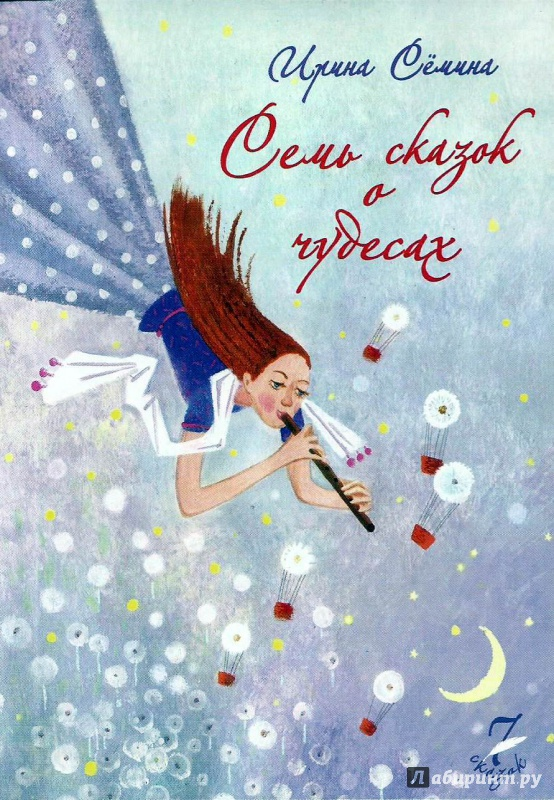 Иллюстрация 1 из 20 для Семь сказок о чудесах - Ирина Семина | Лабиринт - книги. Источник: ariadna