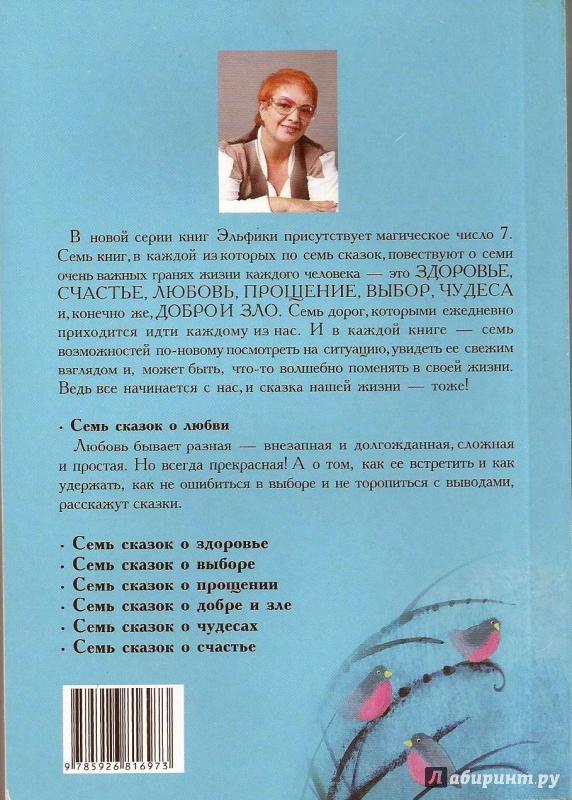 Иллюстрация 1 из 8 для Семь сказок о любви - Ирина Семина | Лабиринт - книги. Источник: ariadna