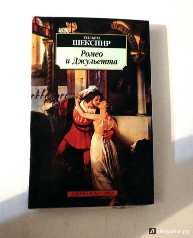Romeo  Juliet  Wikipedia