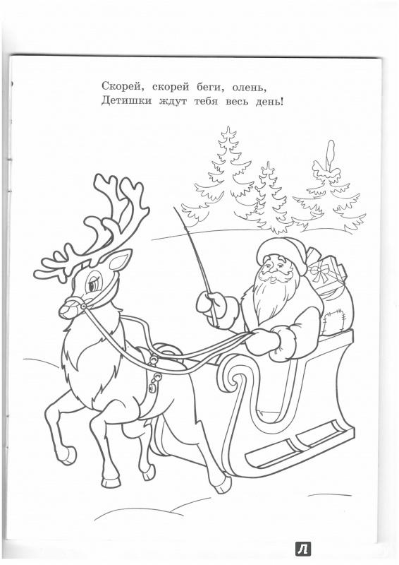 Иллюстрация 1 из 25 для Скоро Новый год! - М. Земнов   Лабиринт - книги. Источник: Lechman@list.ru
