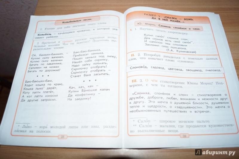 2 литературе решебник 2100 по класса