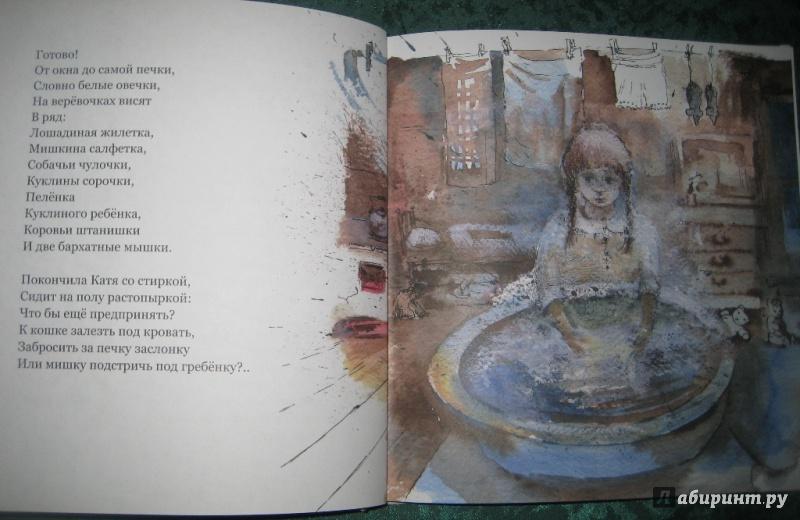 Иллюстрация 4 из 16 для Кому что нравится - Саша Черный | Лабиринт - книги. Источник: Макарова Елена