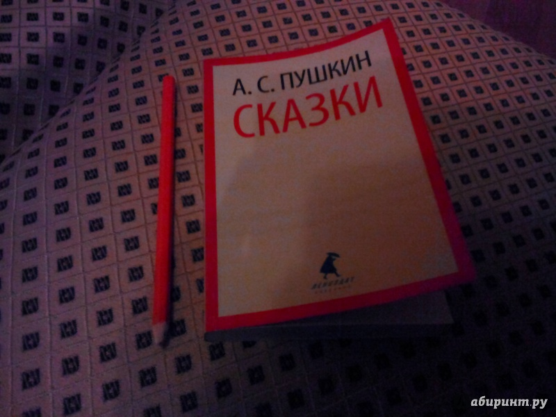Иллюстрация 1 из 2 для Сказки - Александр Пушкин   Лабиринт - книги. Источник: Алла Кузнецова